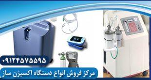 قیمت عالی دستگاه اکسیژن معمولی 10 لیتری