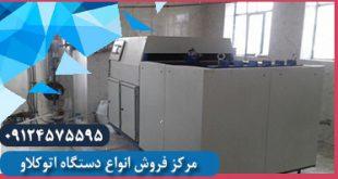 تولید کننده اتوکلاو زباله عفونی درجه یک