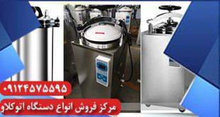 شرکت عرضه دستگاه اتوکلاو امحاء زباله در ایران