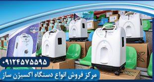 قیمت اکسیژن ساز 10 لیتری برای بیمار کرونایی