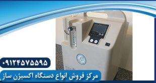 اکسیژن ساز ایرانی مارک اکساز oxas قیمت عالی