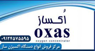 خرید آنلاین دستگاه اکسیژن ساز اکساز