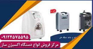 آخرین قیمت دستگاه اکسیژن ساز پنج لیتری خانگی