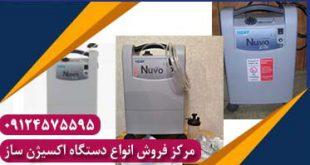 ثبت سفارش دستگاه اکسیژن ساز nuvo از واردکننده