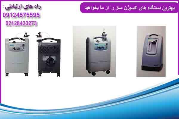 خرید اکسیژن ساز 8 لیتری