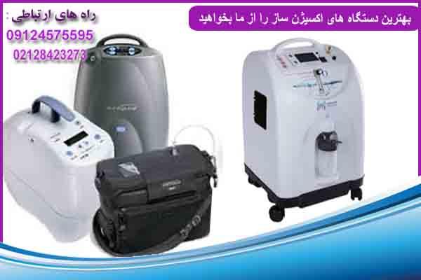 دستگاه اکسیژن ساز 5 لیتری ایرانی