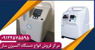 قیمت عالی دستگاه اکسیژن ساز 5 لیتری ایرانی